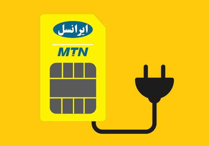 کد جلوگیری از مصرف آزاد اینترنت ایرانسل