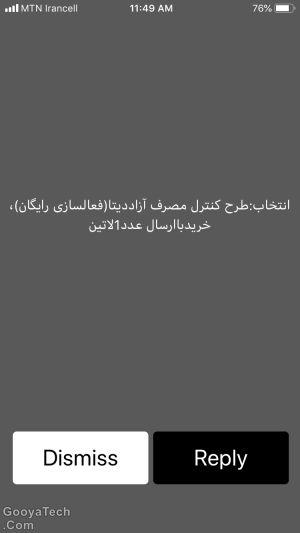 جلوگیری از مصرف شارژ بعد از اتمام بسته اینترنتی ایرانسل