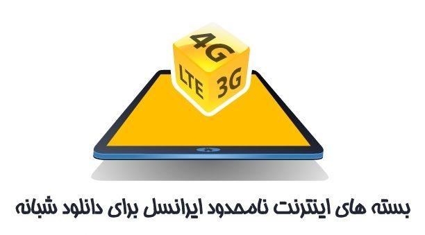 بسته اینترنت نامحدود ایرانسل