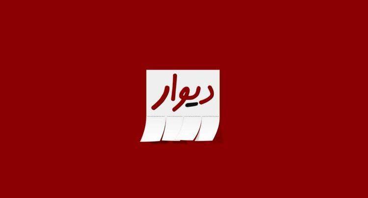 دانلود برنامه دیوار برای اندروید Divar