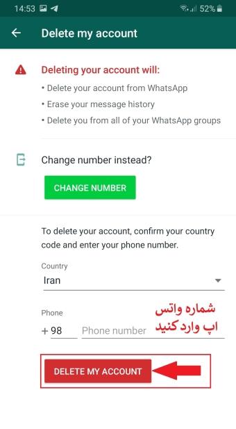 حذف اکانت واتس اپ با DELETE MY ACCOUNT