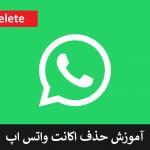 حذف اکانت واتس آپ Whatsapp Delete Account در گوشی های اندروید