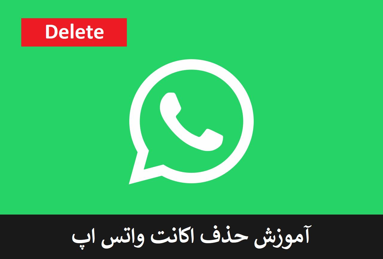 آموزش حذف اکانت واتس اپ (Whatsapp Delete Account)