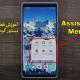 فعال کردن منوی دستیار Assistant Menu در گوشیهای سامسونگ اندروید